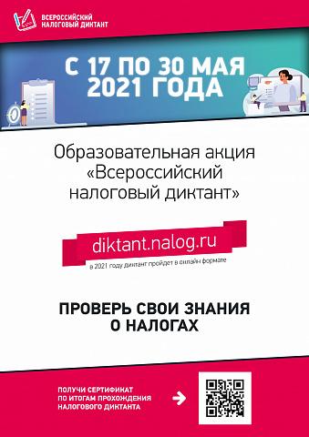 Образовательная акция  «Всероссийский  налоговый диктант»