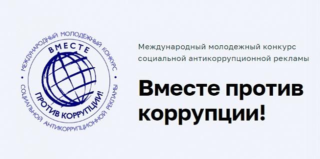 """Международный молодежный конкурс социальной антикоррупционной рекламы """"Вместе против коррупции!"""""""