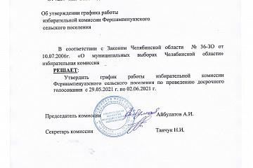 Решение об утверждении графика работы избирательной комиссии Фершампенуазского сельского поселения