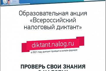 """Образовательная акция """"Всероссийский налоговый диктант"""""""