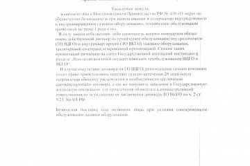 Объявление о необходимости заключения договоров о техническом обслуживании внутриквартирного газового оборудования, о необходимости соблюдения правил безопасного использования газа в быту