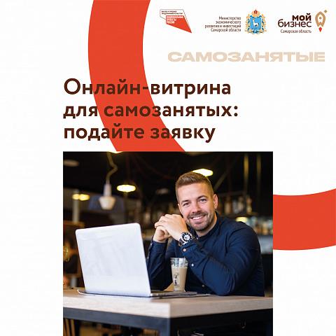 На портале «Мой Бизнес 63» начнет работать онлайн-витрина для самозанятых региона