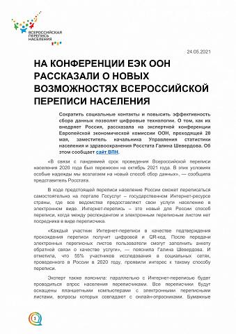 На конференции ЕЭК ООН рассказали о новых возможностях всероссийской переписи населения