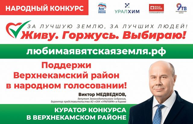 Тридцатого мая завершилось народное голосование в первом туре конкурса «Живу. Горжусь. Выбираю!».