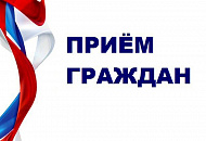 Общерегиональный день приёма граждан 15 июня 2021 года.