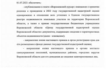 О проведении государственной кадастровой оценки в 2022 году