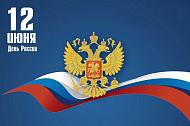 С Днем России и Днем образования Воронежской области!