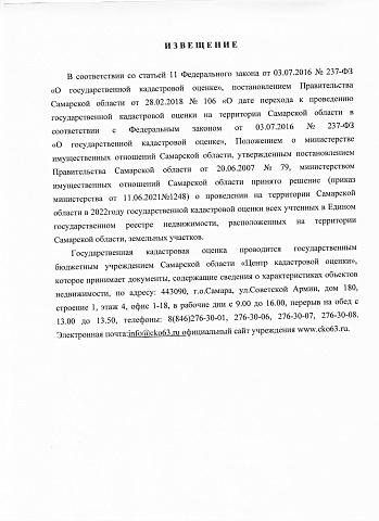 О проведении на территории Самарской области в 2022 году государственной оценки всех учтенных в ЕГРН земельных участков