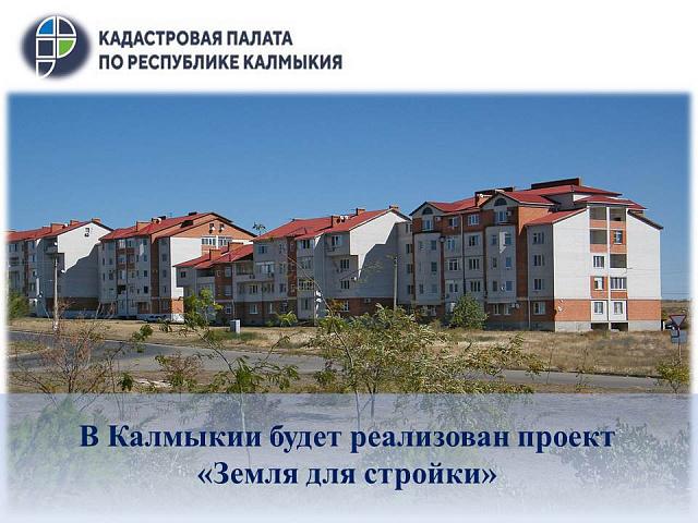 """В Калмыкии будет реализован проект """"Земля для стройки"""""""