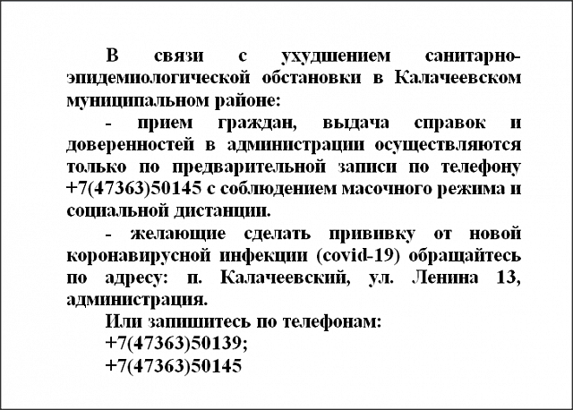 Прием граждан в администрации осуществляются только по предварительной записи