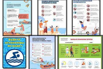 Будьте осторожны на воде!!!