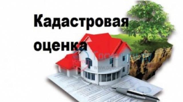 Извещение об итогах государственной кадастровой оценки