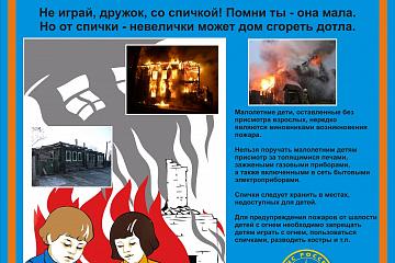 Памятки о пожаре