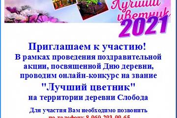 """Онлайн-конкурс на звание """"Лучший цветник"""""""