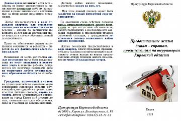 Предоставление жилья детям - сиротам, проживающим на территории Кировской области