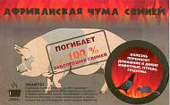 Профилактика африканской чумы свиней (АЧС)
