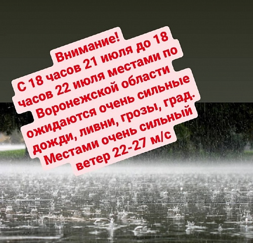 Внимание! Штормовое предупреждение! С 18 часов 21 июля до 18 часов 22 июля местами по Воронежской области ожидаются очень сильные дожди, ливни, грозы, град. Местами очень сильный ветер 22-27 м/с