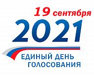ИНФОРМАЦИОННОЕ СООБЩЕНИЕ  Территориальной избирательной комиссии Новоусманского района