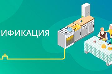 В Саратовской области начался прием заявок на догазификацию