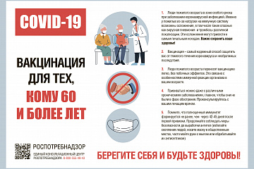 ВАКЦИНИРУЙТЕСЬ ПРОТИВ COVID-19