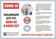 Вакцинация лиц пожилого и старческого возраста против новой коронавирусной инфекции SARS-CoV-2 (COVID-19)