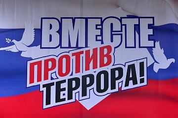 3 сентября Россияотмечает День солидарности вборьбе стерроризмом.