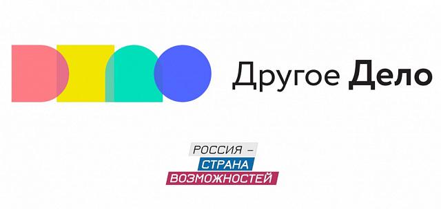 ДРУГОЕ ДЕЛО