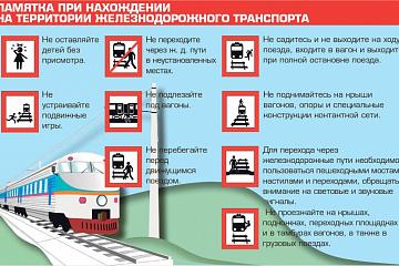 Правила безопасности на объектах железнодорожного транспорта