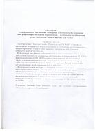 Объявление о необходимости заключения договоров о техническом обслуживании внутриквартирного газового оборудования, о необходимости соблюдения правил безопасного использования газа в быту. (скачать)
