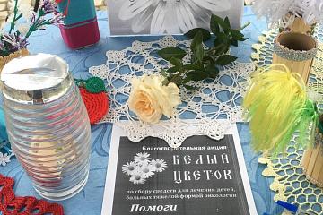 Благотворительная акция «Белый цветок-2021»