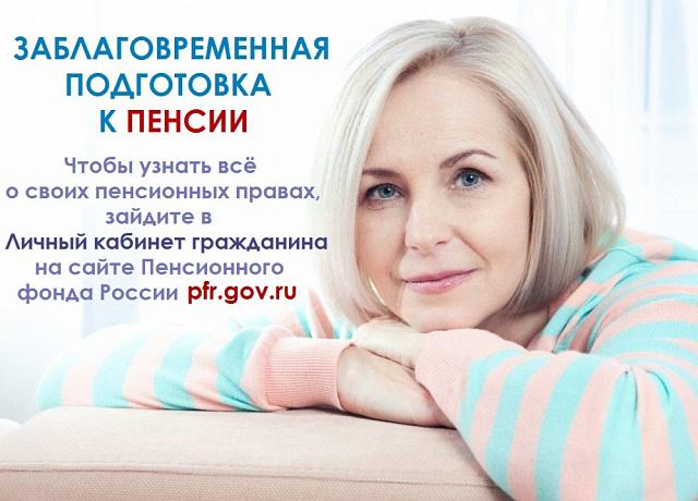 За 5 лет до наступления пенсионного возраста