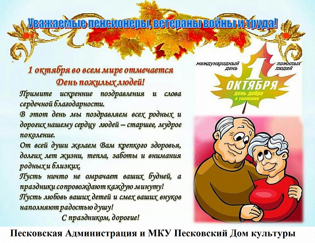 С днем пожилых людей!