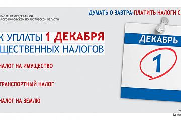 Управление Федеральной налоговой службы по Калужской области сообщает, что проведены расчеты имущественных налогов физических лиц за 2020 год