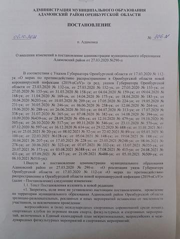 Постановление  администрации МО Адамовский район от 06.10.2021 № 806 -п