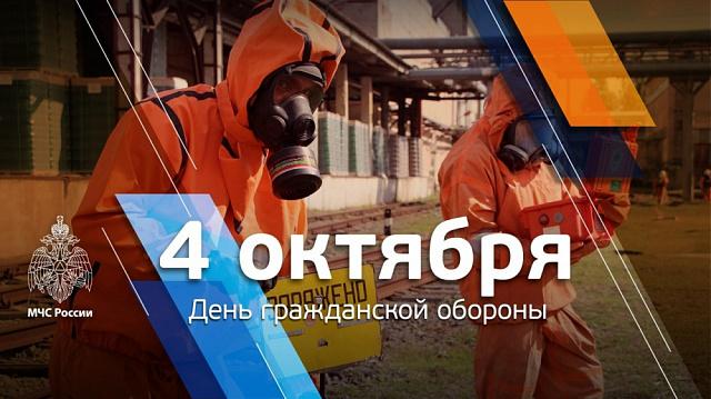 С 1 октября по 1 ноября на территории области проводится Месячник гражданской обороны