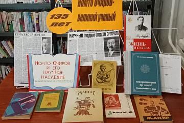 135-я годовщина со дня рождения ученого, просветителя Номто Очирова