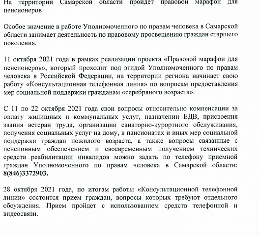 На территории Самарской области пройдет правовой марафон для пенсионеров