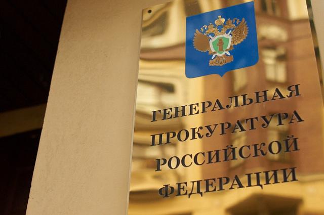 300-летие прокуратуры - от Петра 1 до настоящих дней