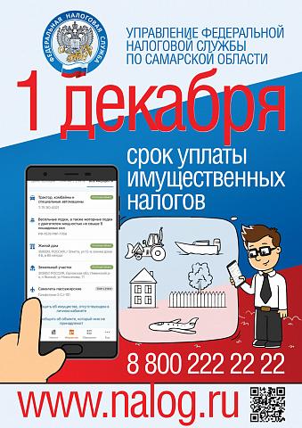 Межрайонная ИФНС России № 16 по Самарской области сообщает, что началась массовая рассылка сводных налоговых уведомлений на уплату имущественных налогов физических лиц за 2020 год.  Налоговое уведомление может быть направлено по почте заказным письмом или