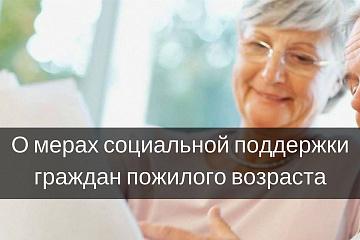 Меры социальной поддержки гражданам в возрасте от 70 лет и старше
